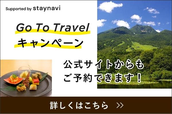Go To Travelキャンペーン 公式サイトからもご予約できます!