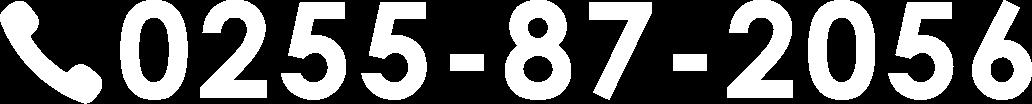 0255-87-2056