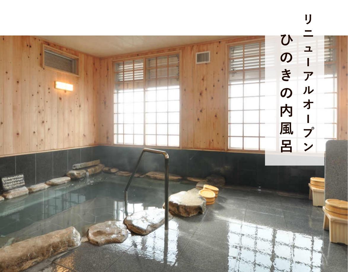 リニューアルオープン ひのきの内風呂